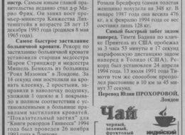 «Аргументы и факты», 1994