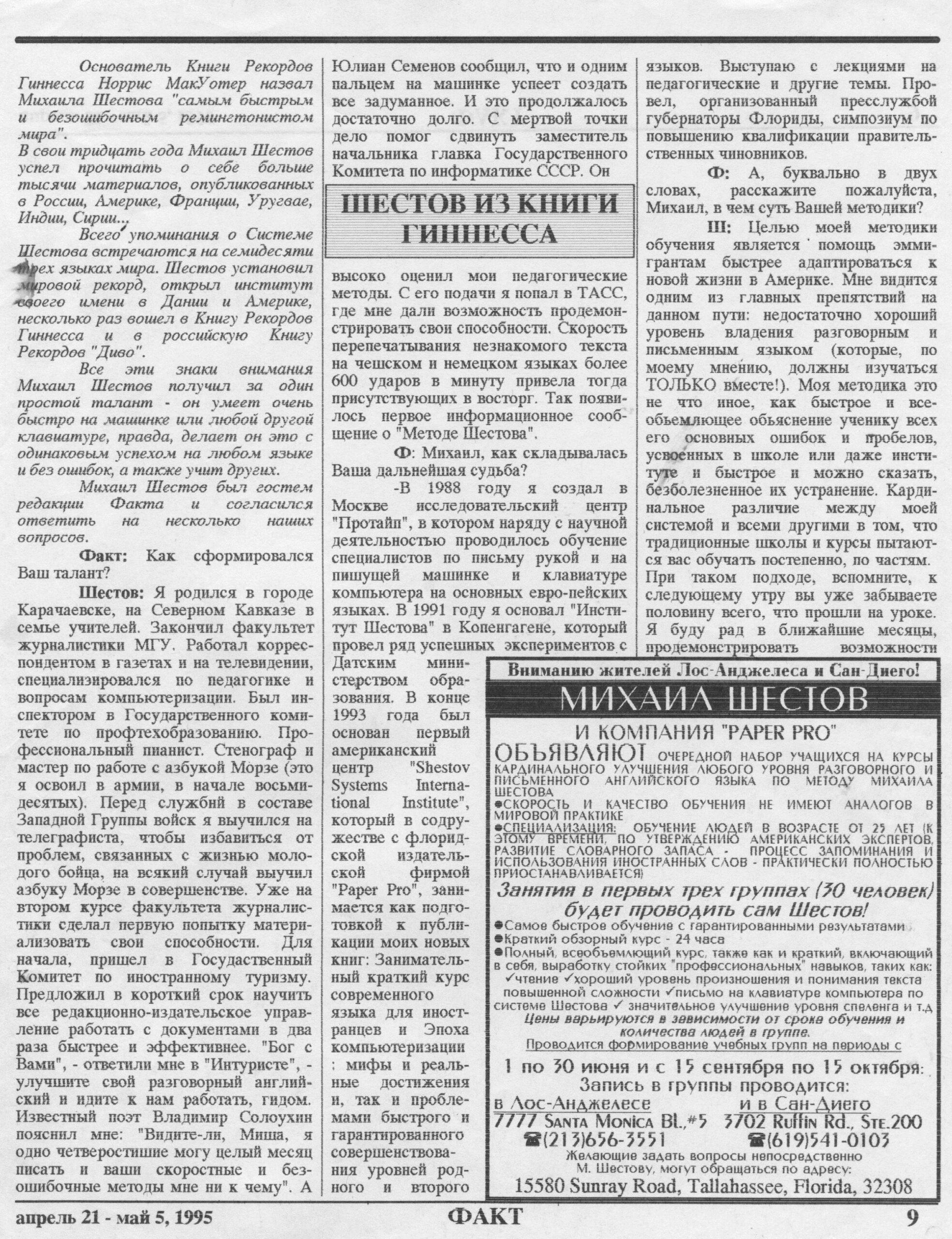 «Факт», 1995