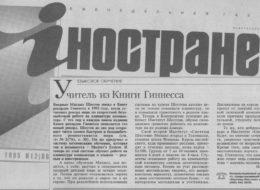 «iностранец», 1995 (3)