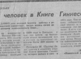 «Кавказская здравница», 1990