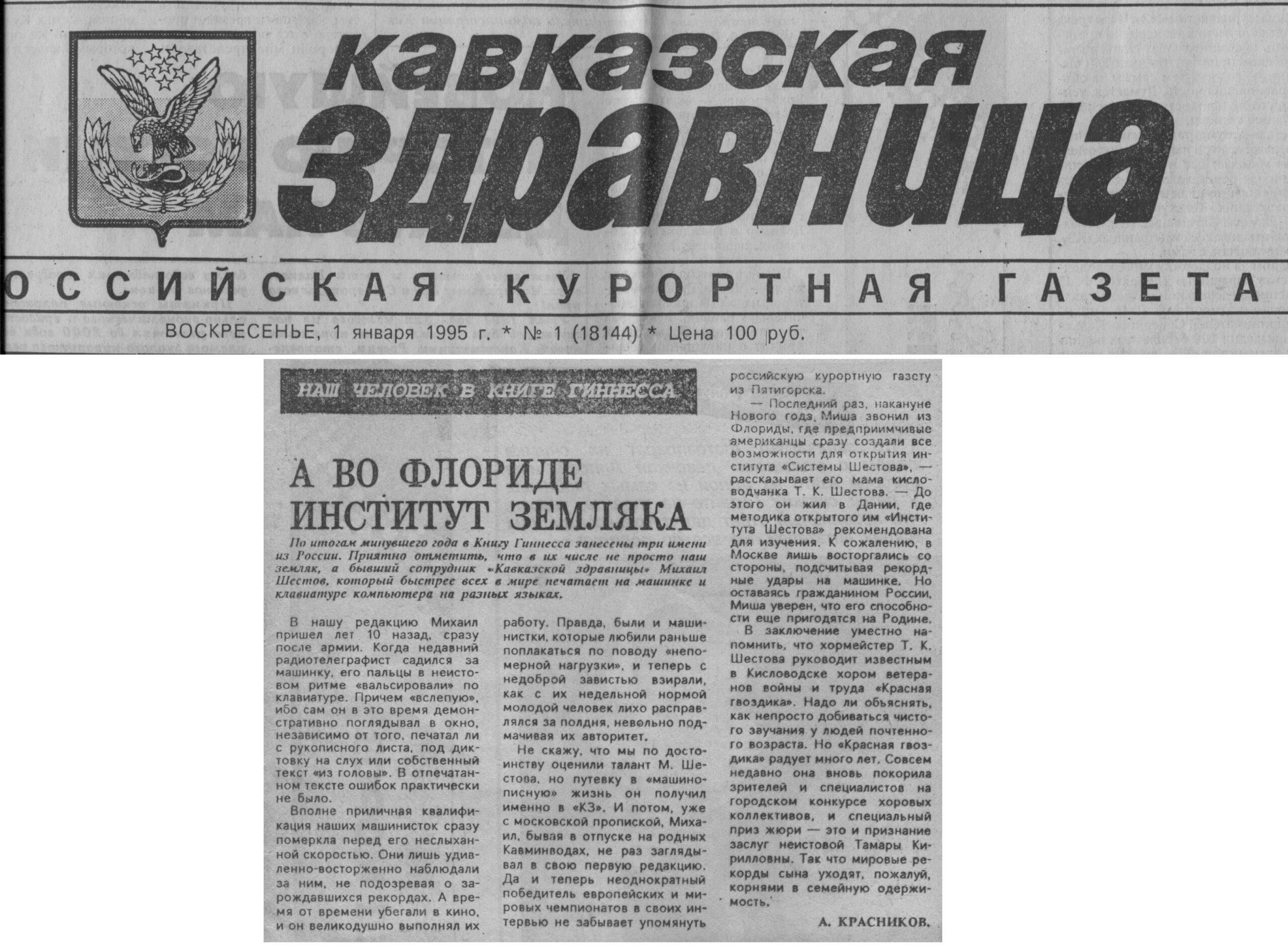 «Кавказская здравница», 1995