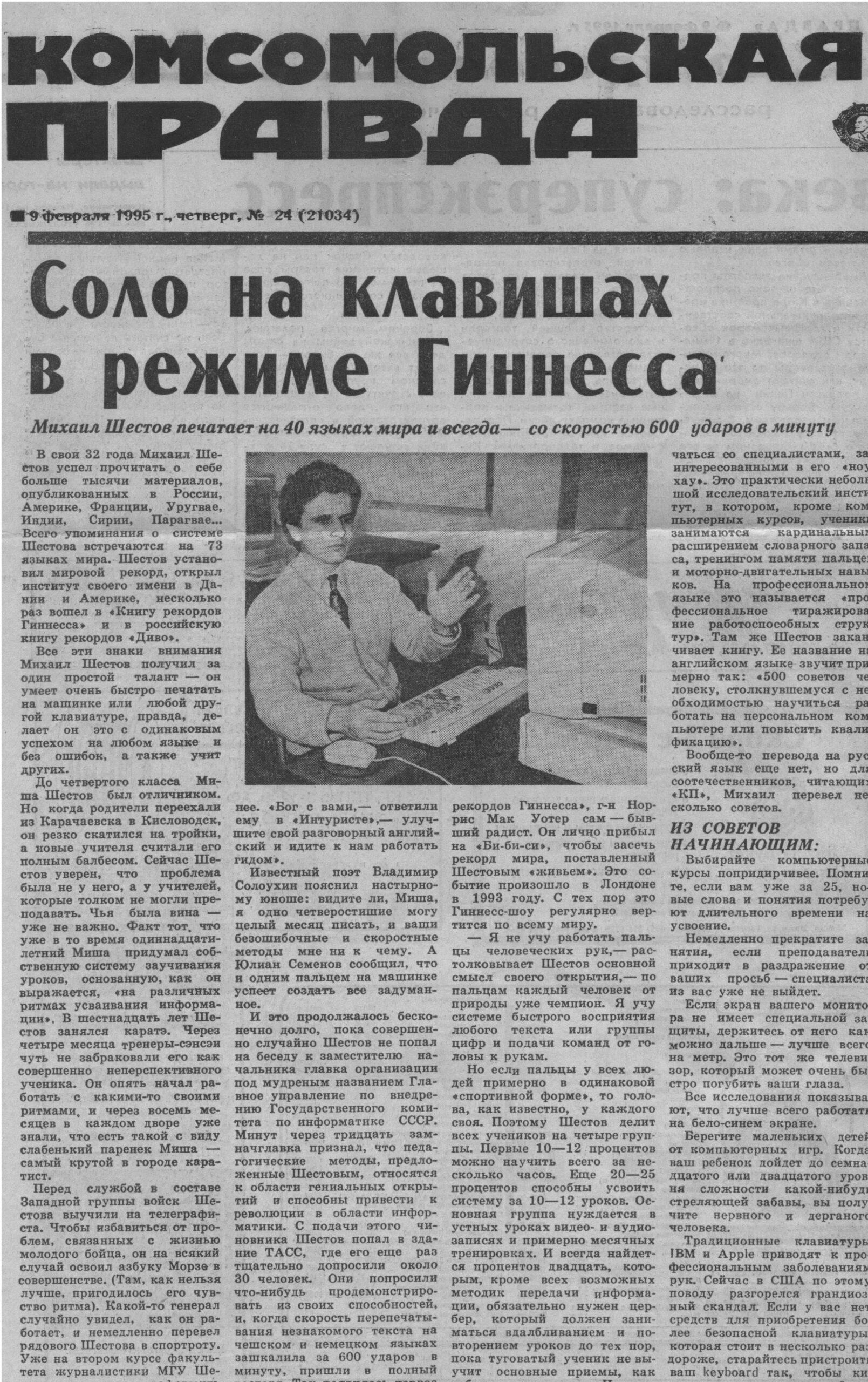 «Комсомольская правда», 1995