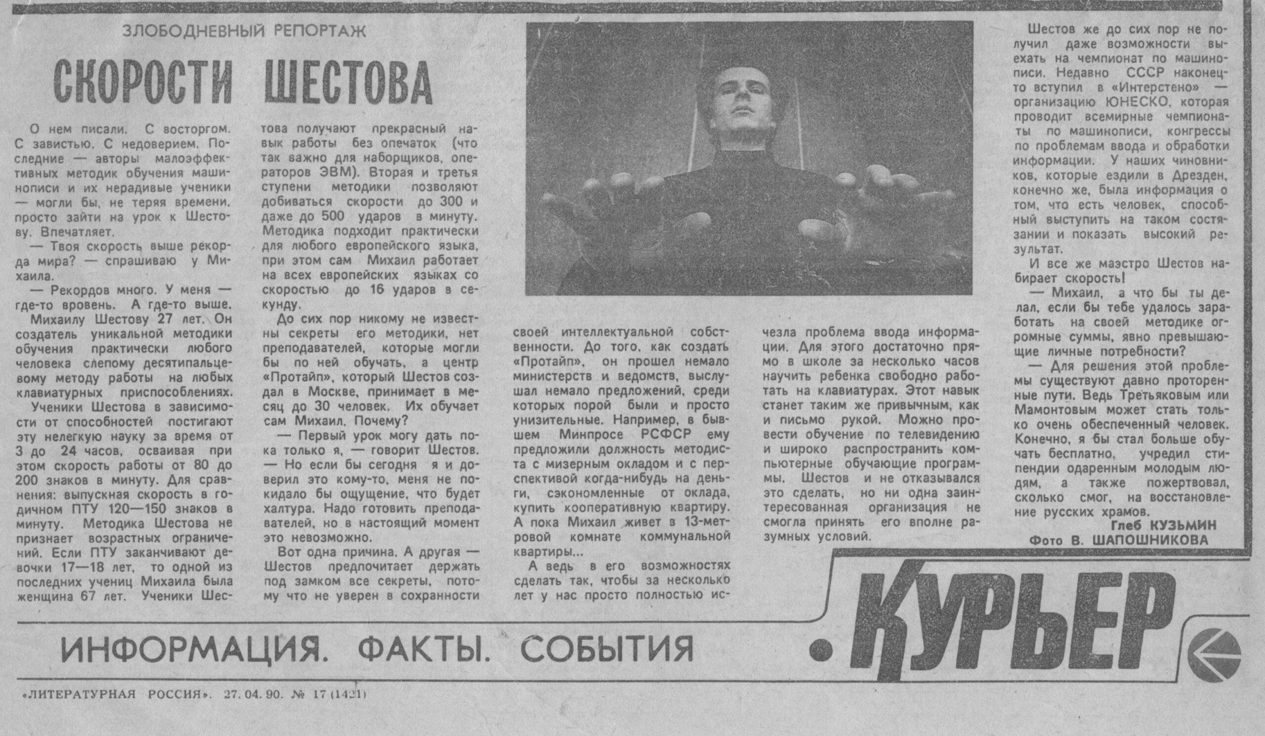 «Литературная Россия», 1990