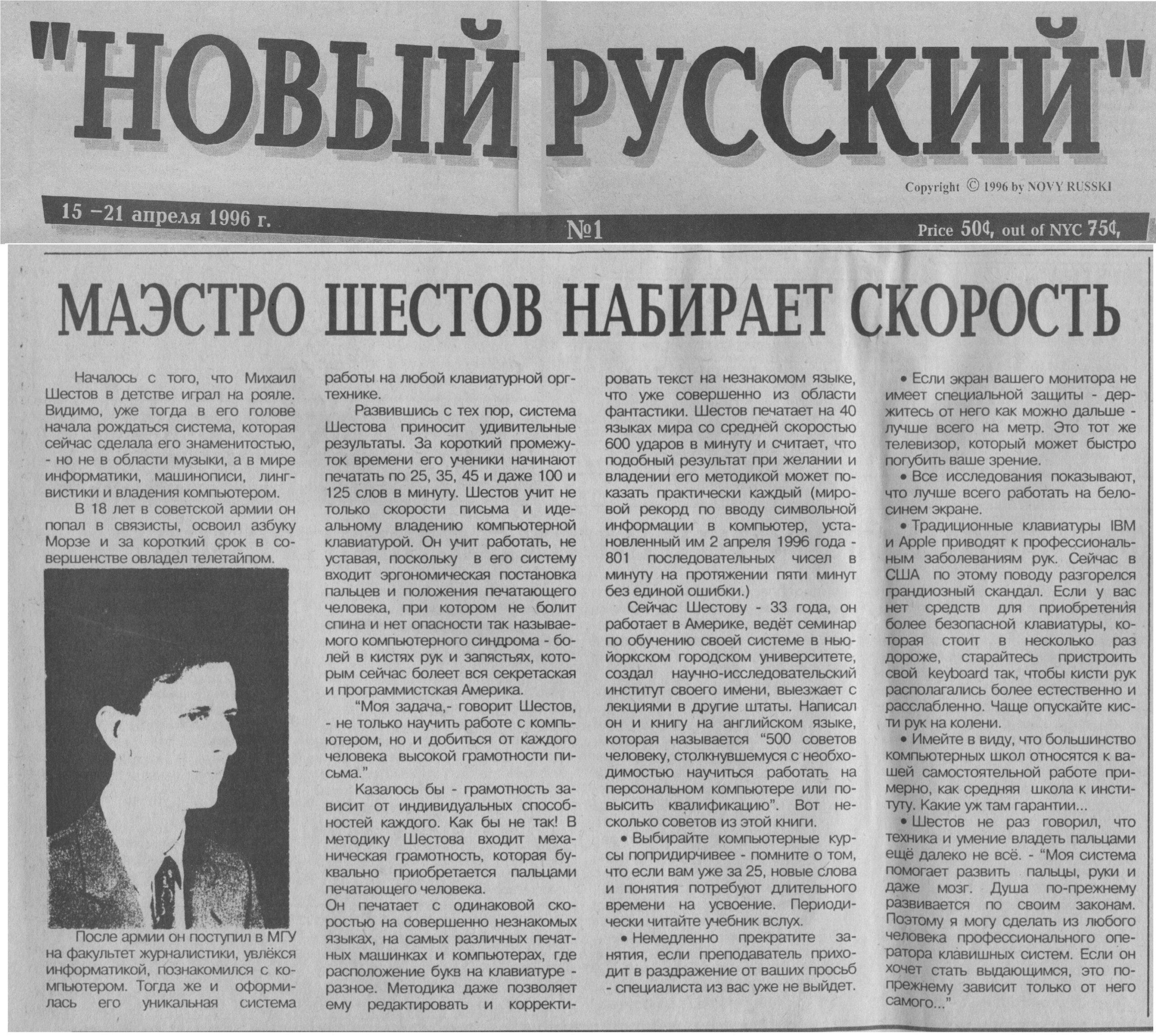 «Новый русский», 1996