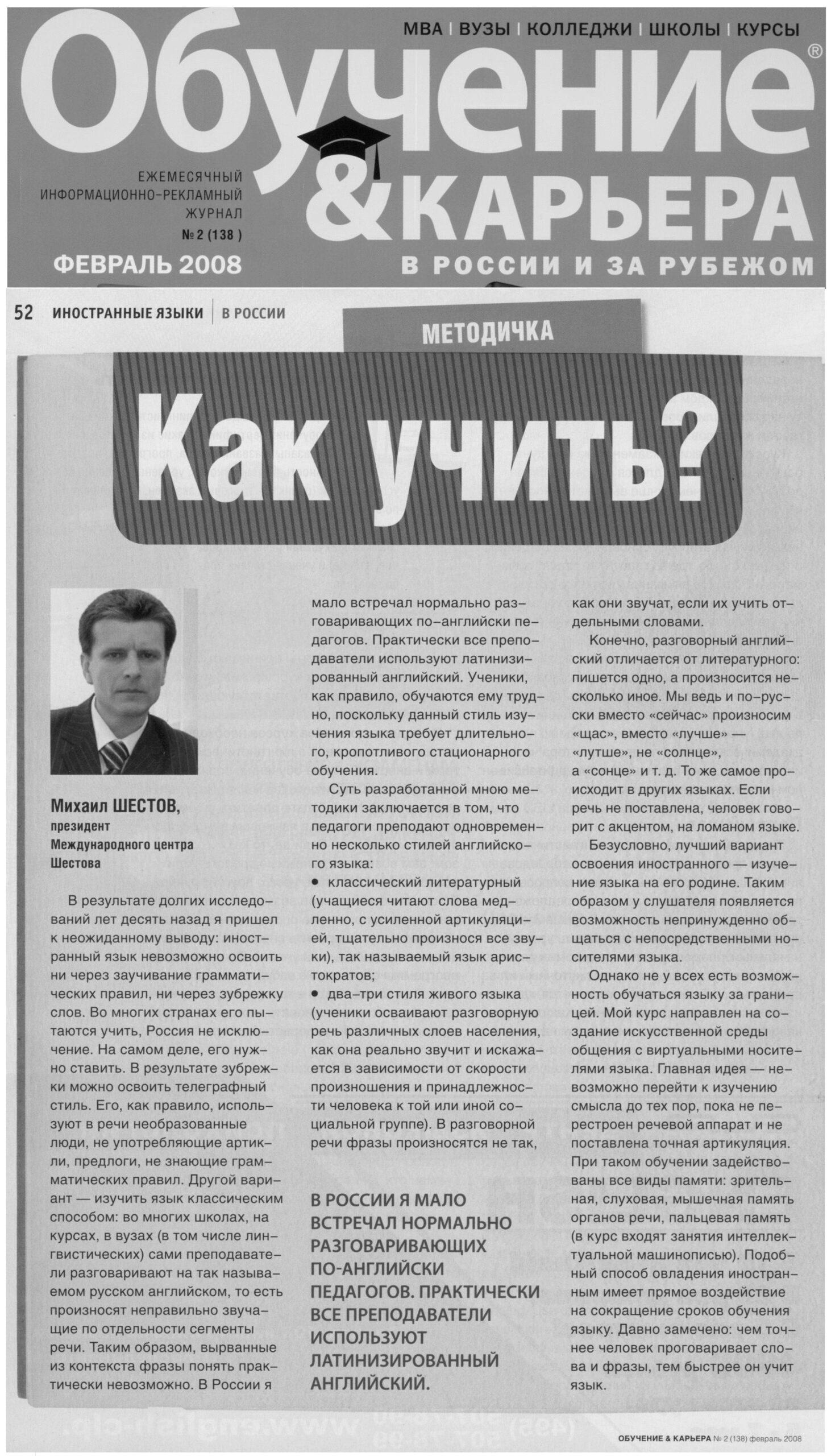 «Обучение & карьера», 2008