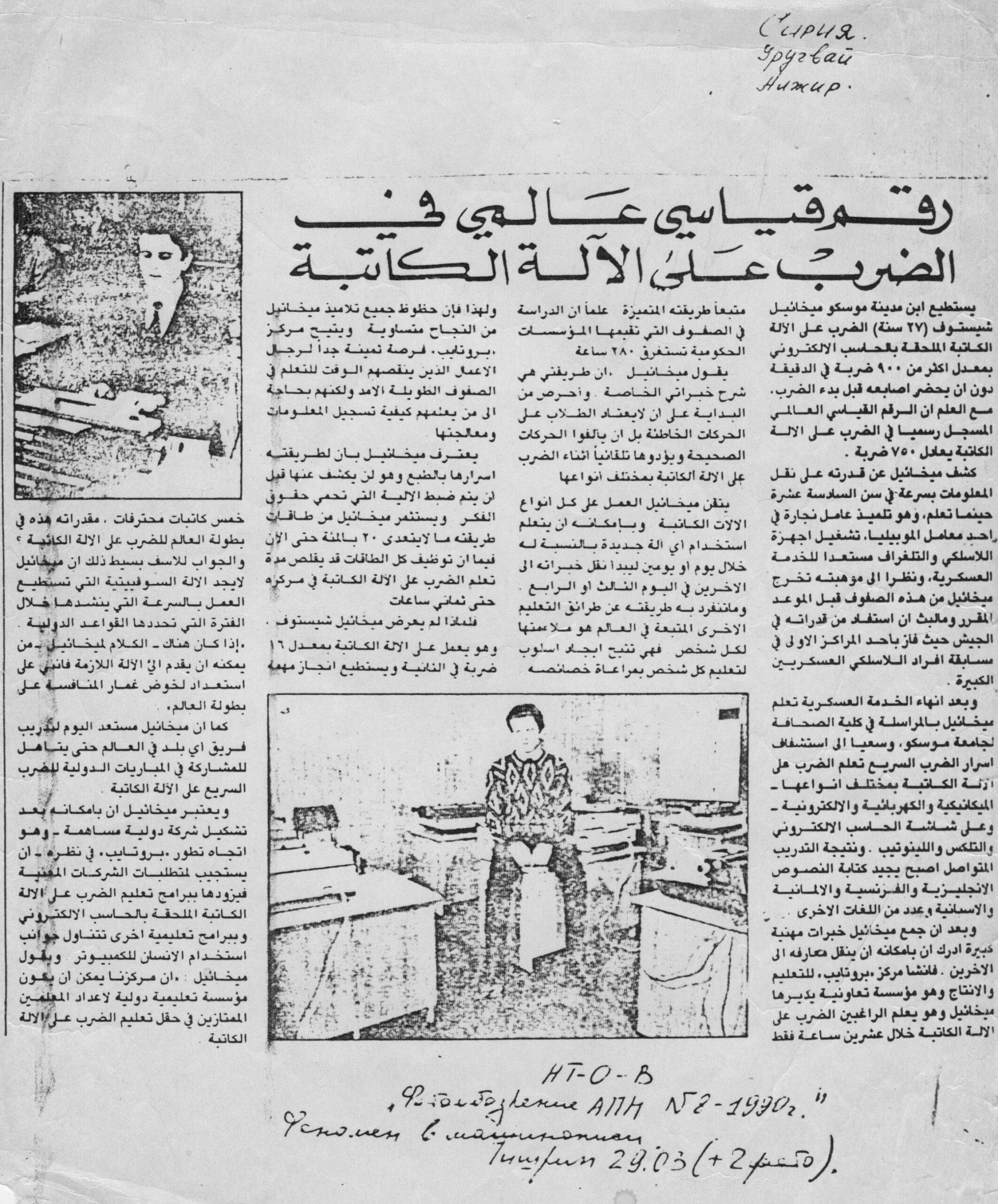 «Правда», 1990