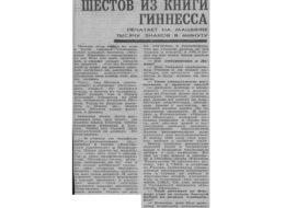 «Российская газета», 1994