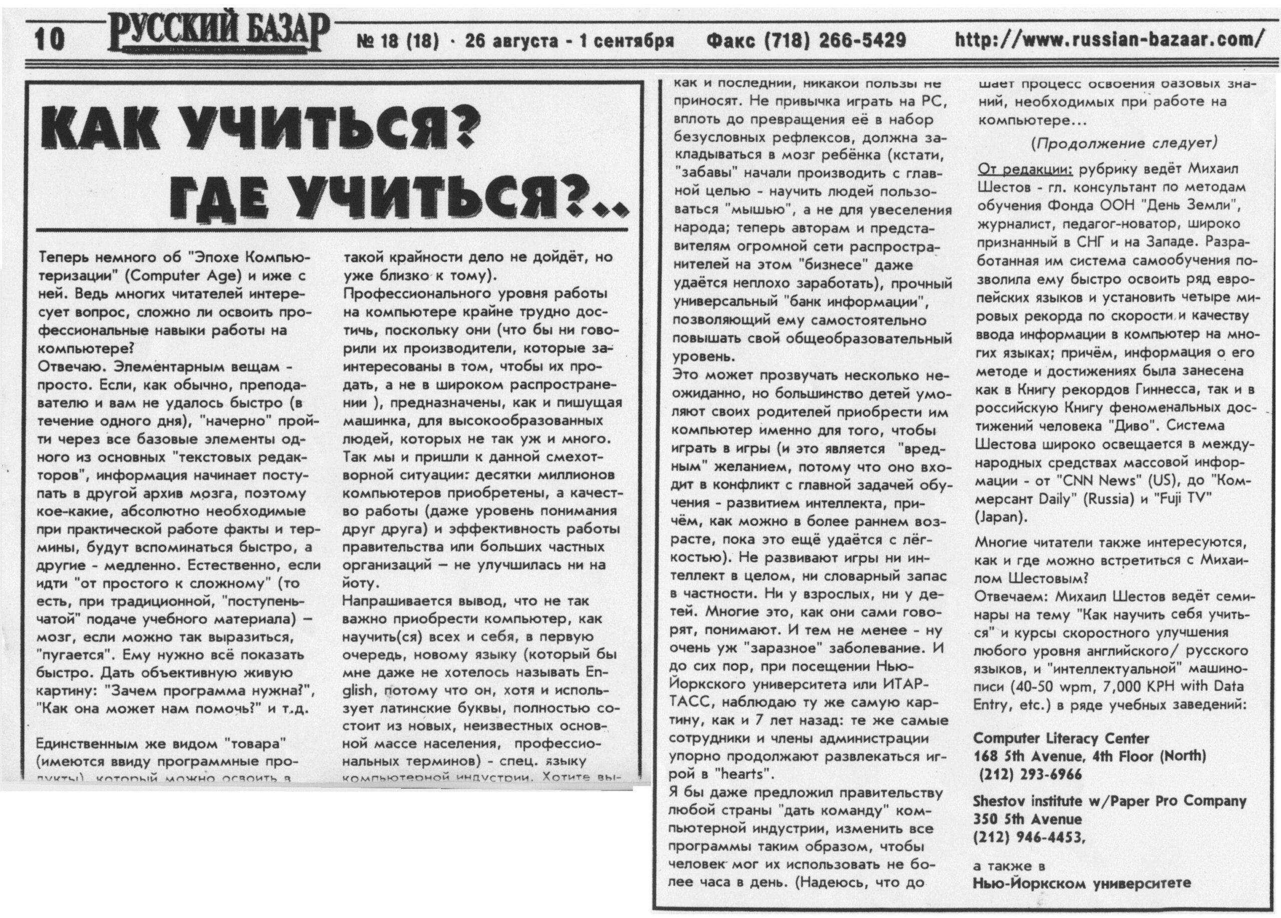 «Русский базар», 1999