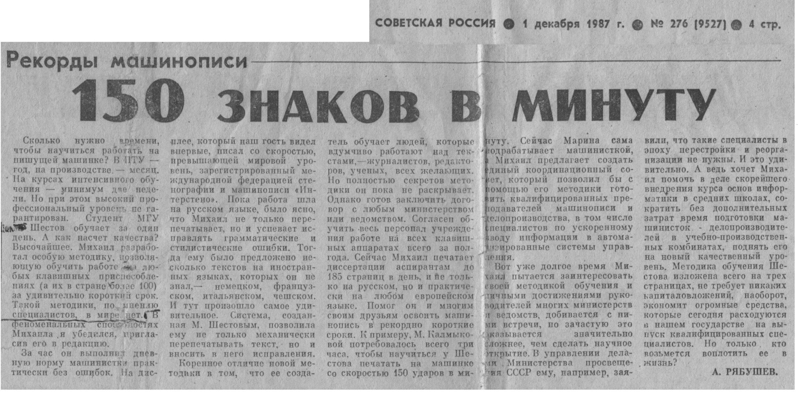 «Советская Россия», 1987