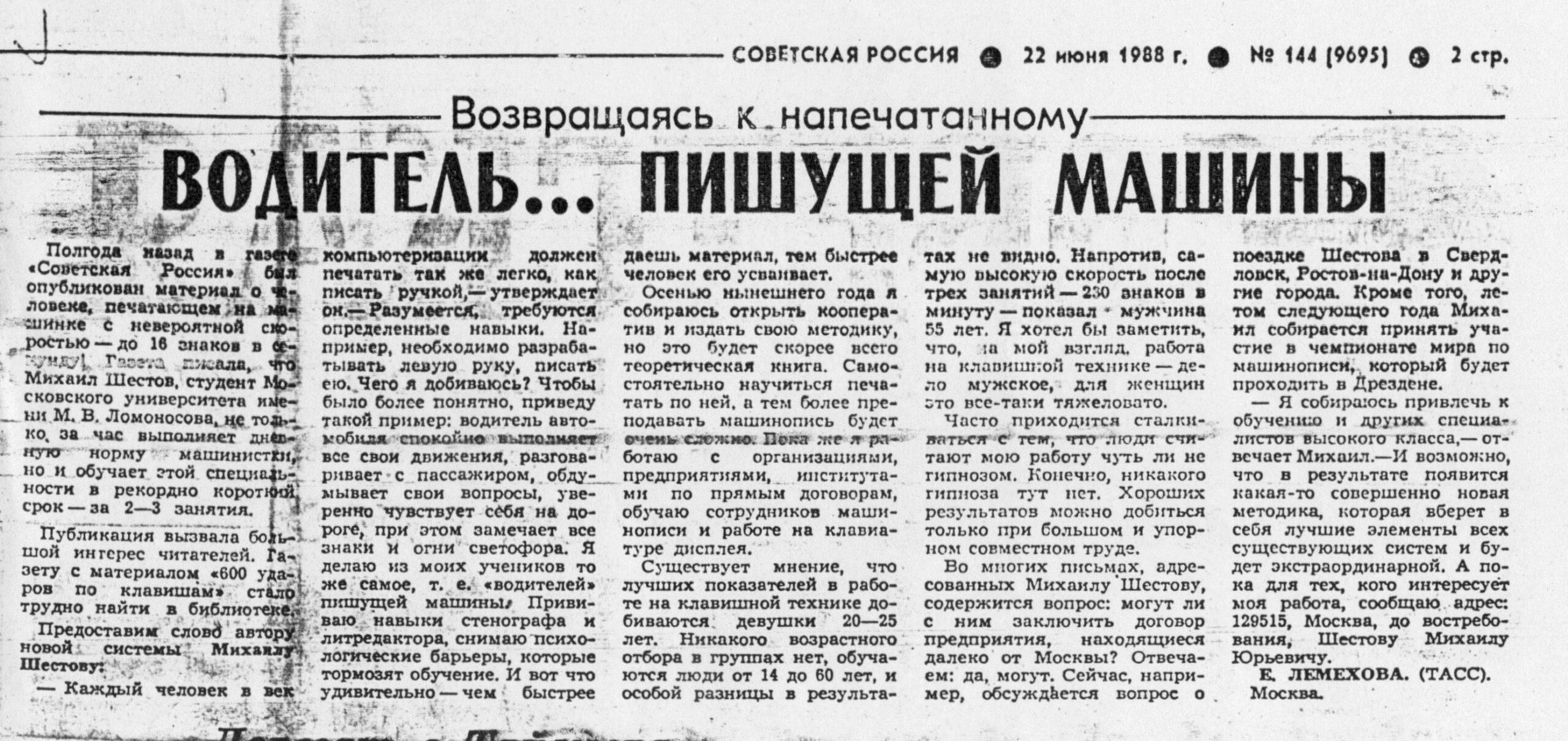 «Советская Россия», 1988 (2)