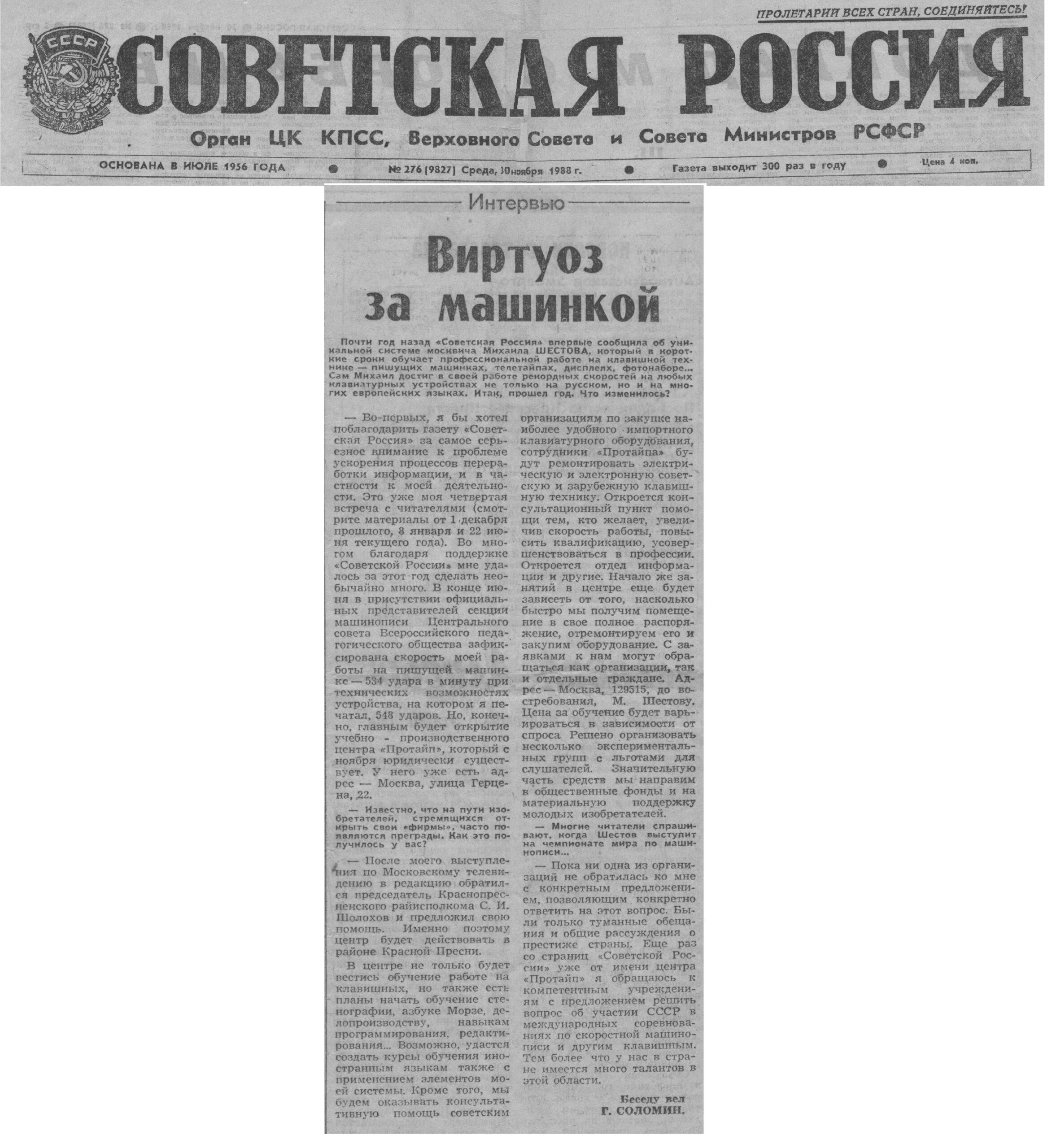 «Советская Россия», 1988 (3)