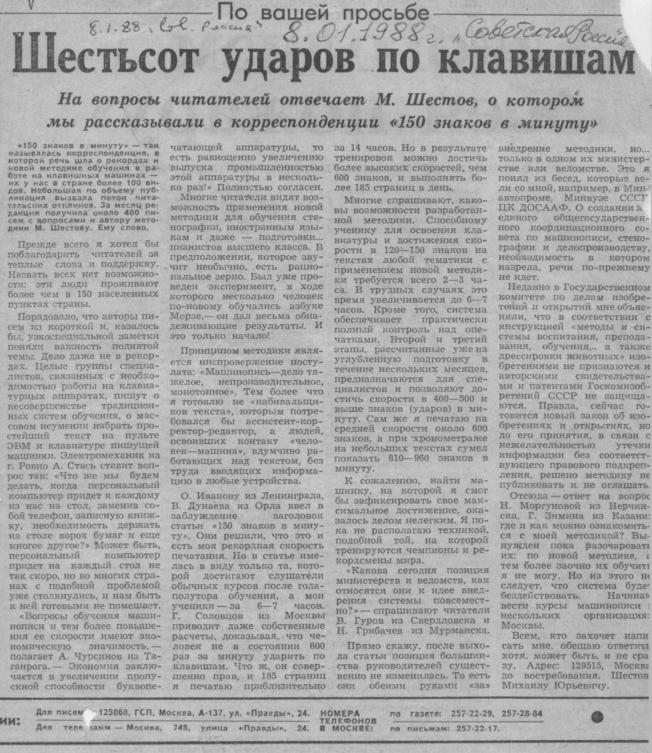 «Советская Россия», 1988