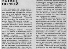 «Советский Союз», 1991
