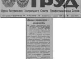 «Труд», 1989