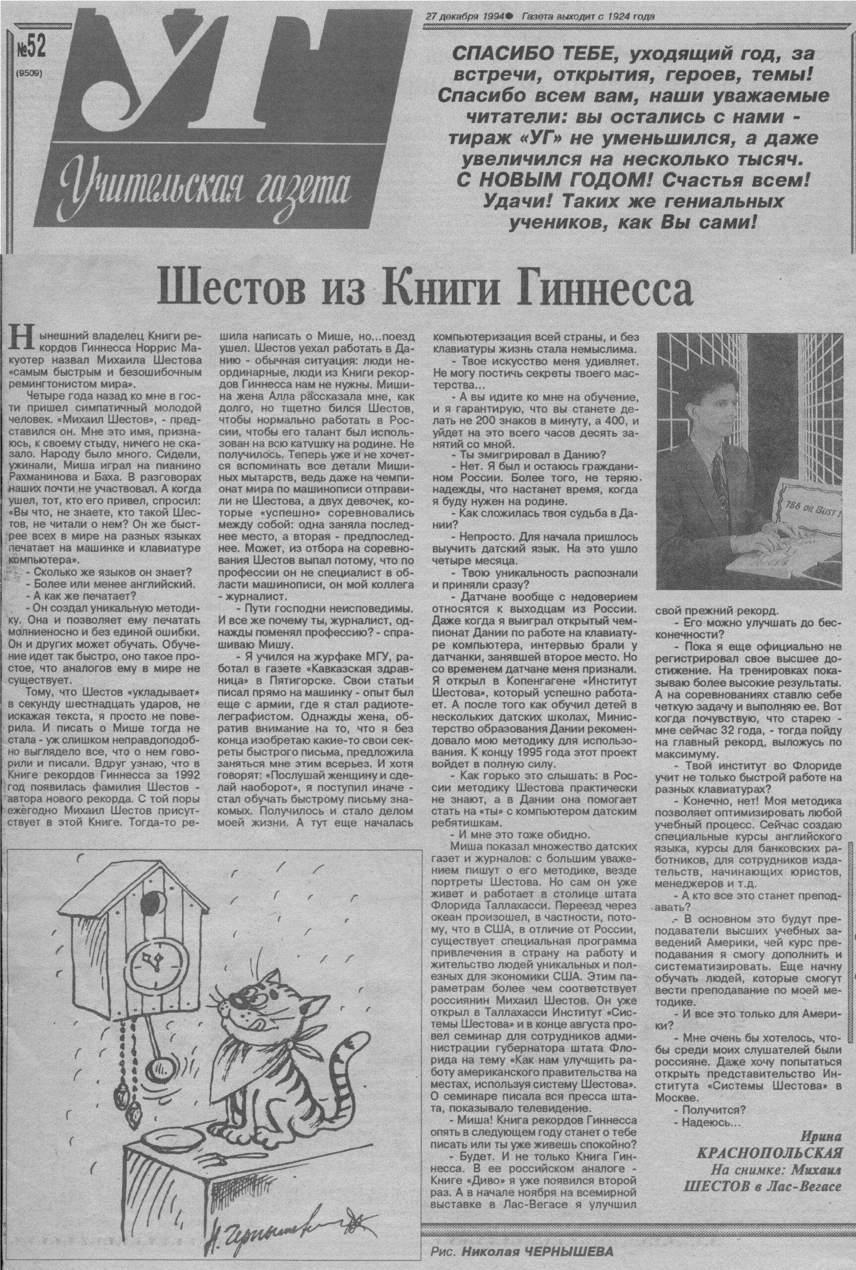 «Учительская газета», 1994