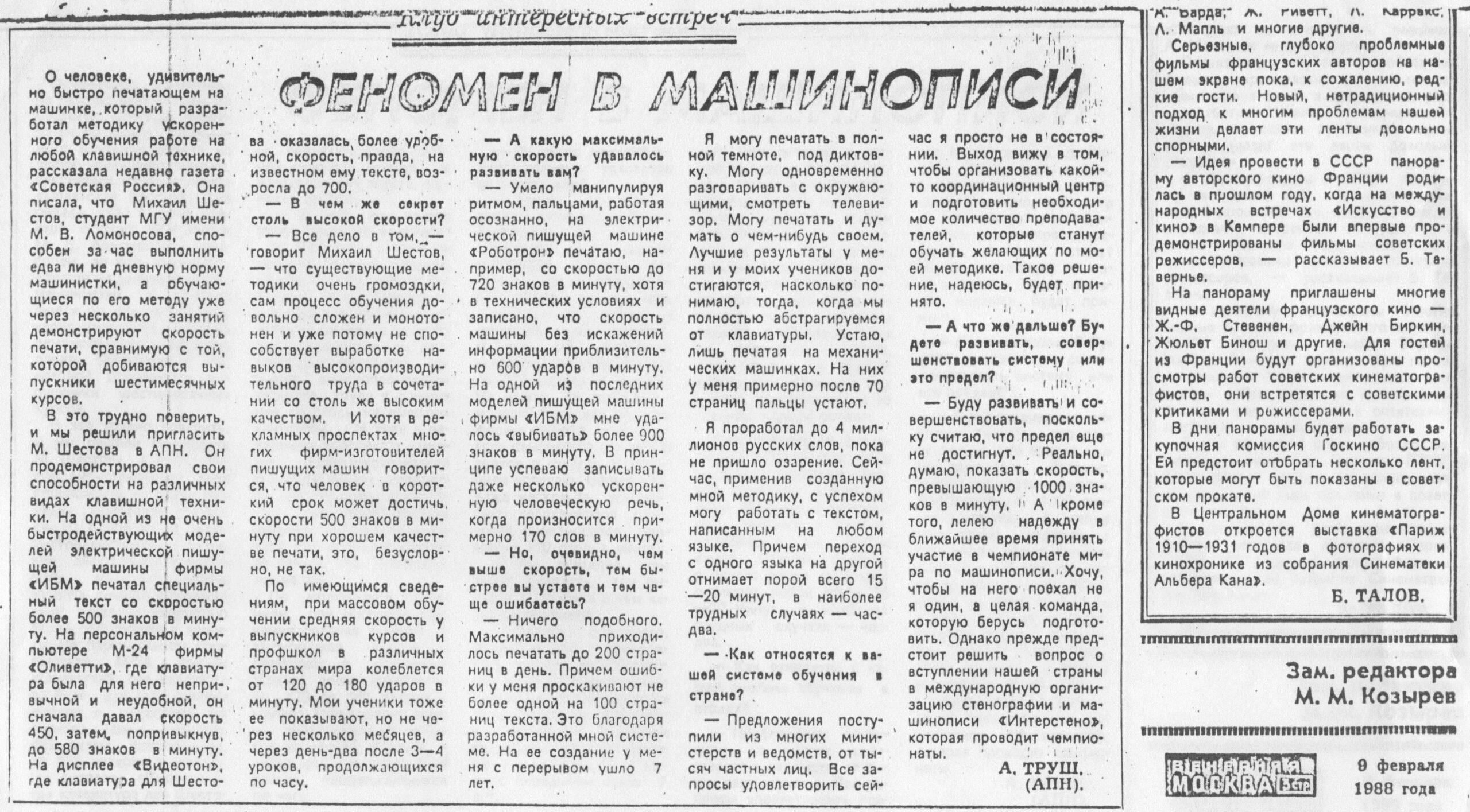 «Вечерняя Москва», 1988