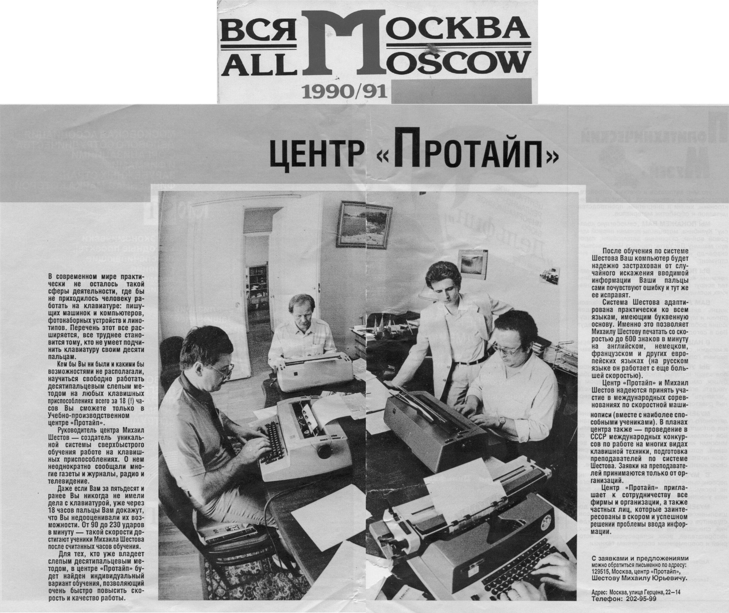 «Вся Москва», 1990