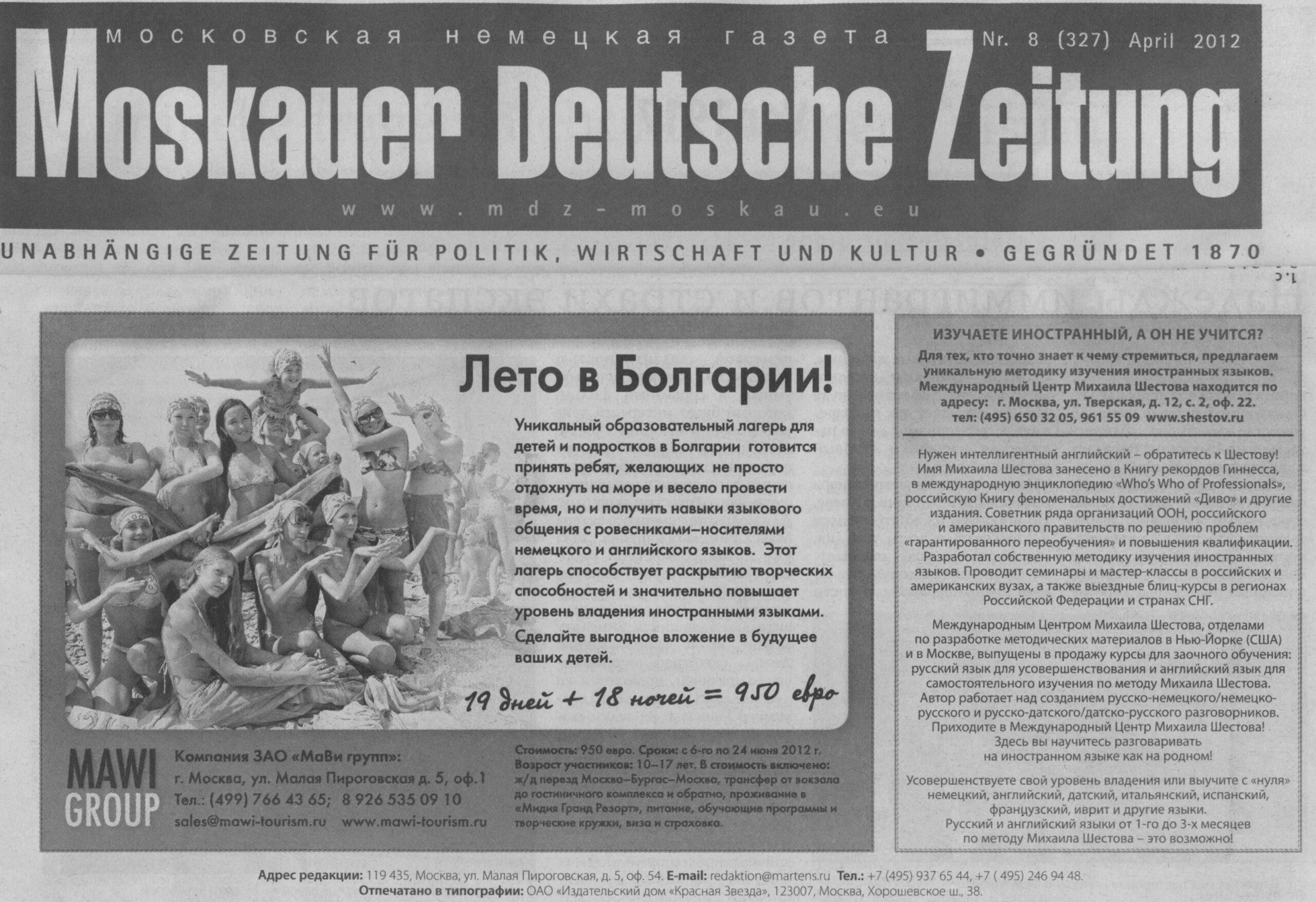 Moskauer Deutsche Zeitung, 2012
